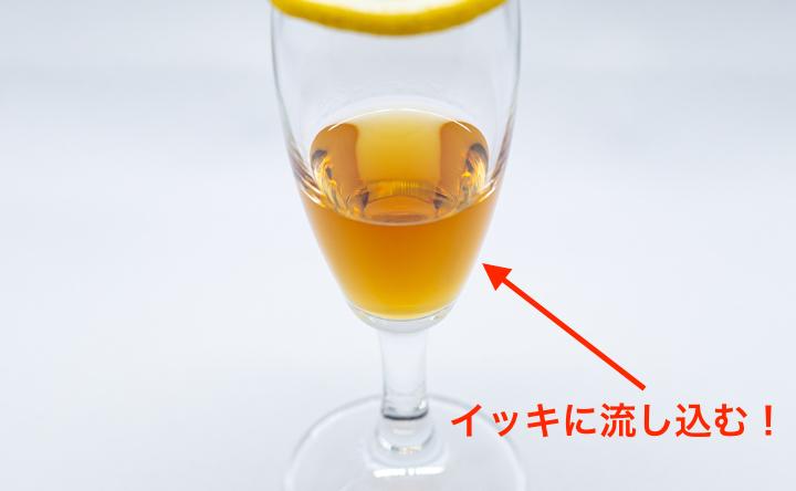 ニコラシカの飲み方2