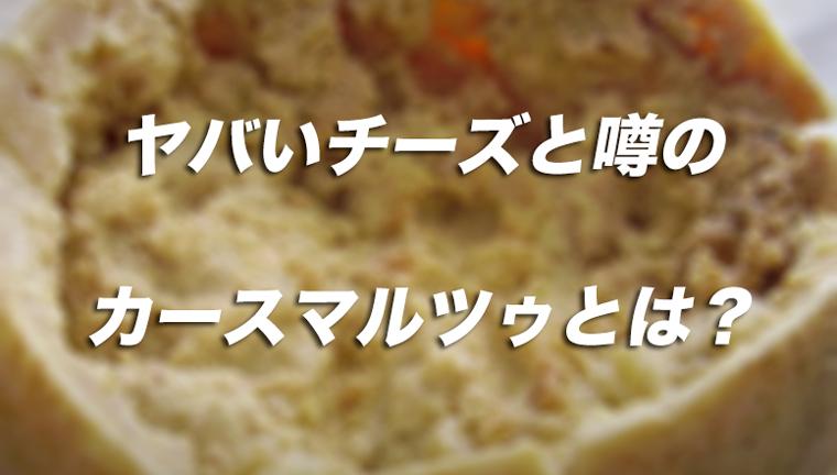 カースマルツゥとはどんなチーズ?味や通販方法、値段まで調査した!