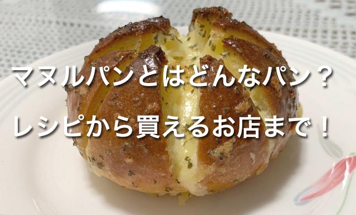 マヌルパンとはどんなパン?東京・名古屋のお店や通販で買えるかチェック